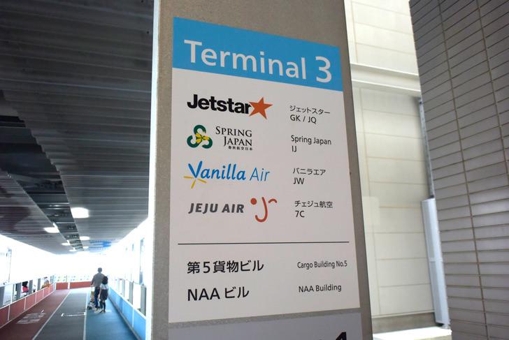 成田空港に乗り入れているLCC