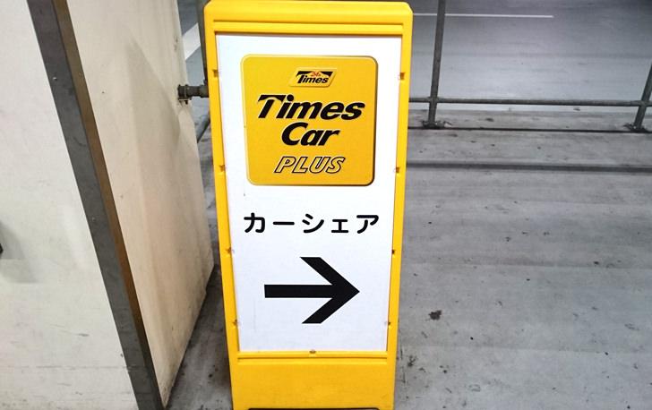 タイムズのカーシェア
