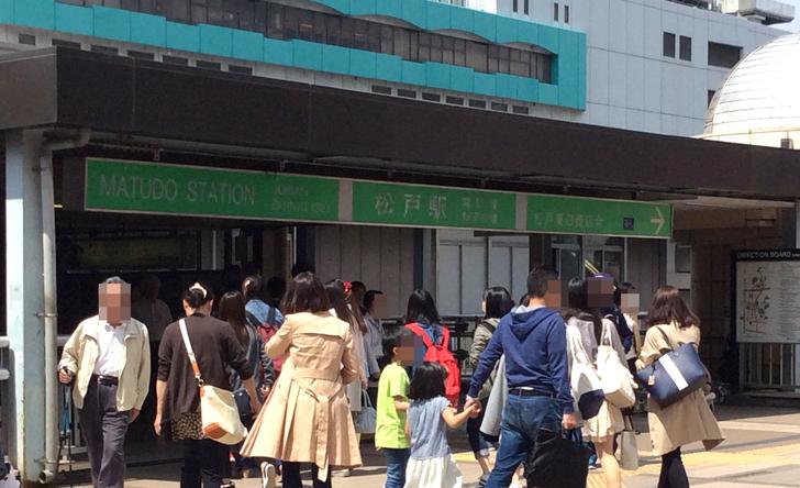 新京成松戸駅