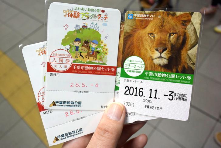 千葉市動物公園セット券