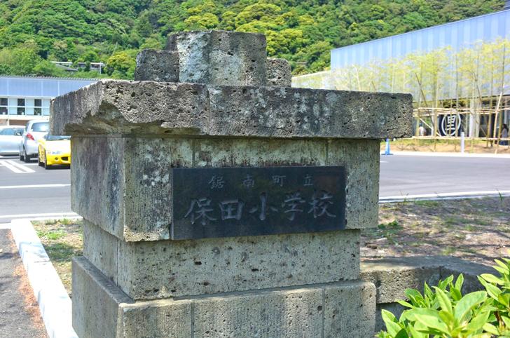 保田小学校校門