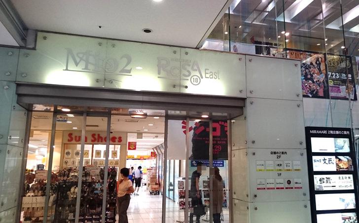 京成ホテル・ミラマーレ