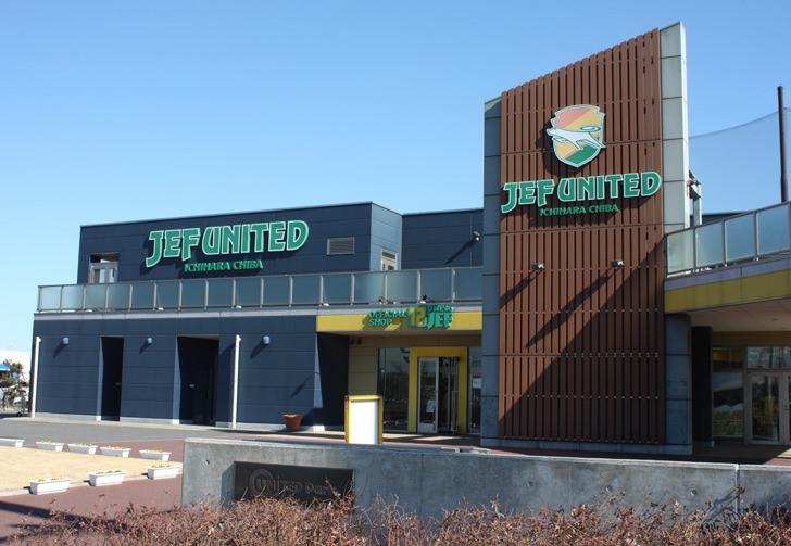 JEFクラブハウス