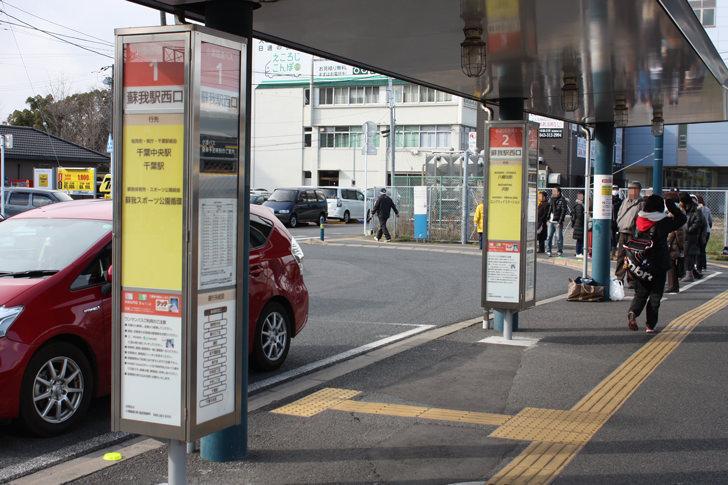 蘇我駅のバス情報