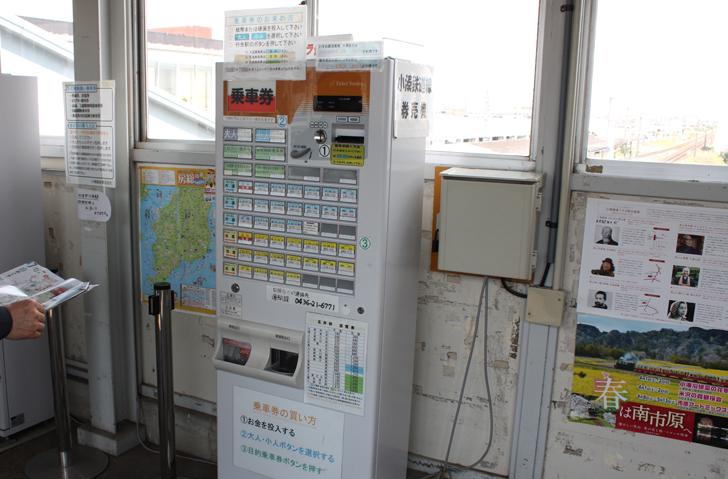 小湊鉄道の券売機