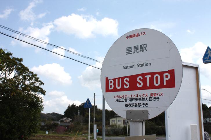 里見駅の無料バス