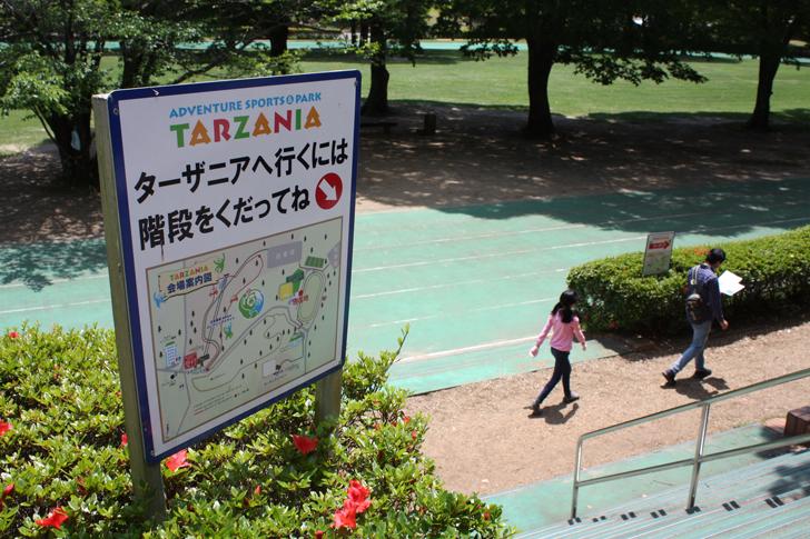 ターザニアの看板