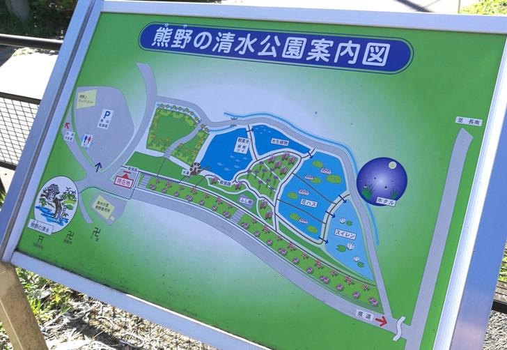 熊野の清水公園