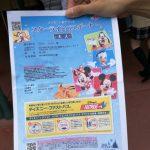 ディズニーオンラインチケット